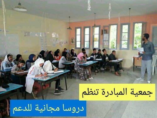 جمعية المبادرة تنظم دروسا مجانية للدعم
