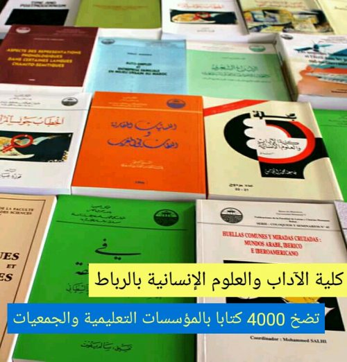 كلية الآداب والعلوم الإنسانية بالرباط تضخ 4000 كتابا بالمؤسسات التعليمية والجمعيات بالقصر الكبير
