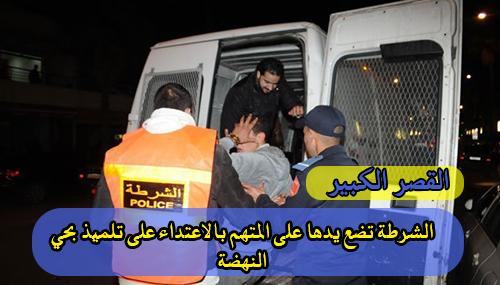 القصر الكبير : الشرطة تضع يدها على المتهم بالاعتداء على تلميذ بحي النهضة