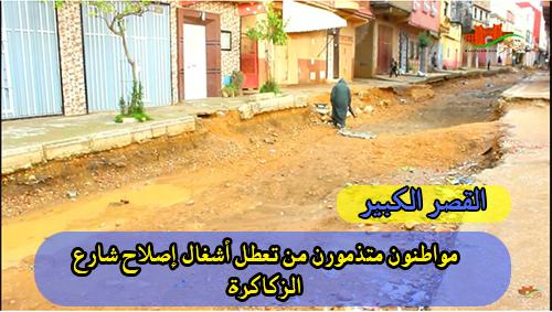القصر الكبير : مواطنون متذمورن من تعطل أشغال إصلاح شارع الزكاكرة