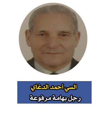 وجوه رمضانية : السي أحمد الدغاي .. رجل بهامة مرفوعة
