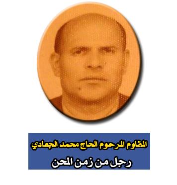 المقاوم المرحوم الحاج محمد الجعادي .. رجل من زمن المحن