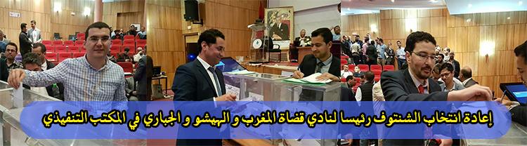 إعادة انتخاب الشنتوف رئيسا لنادي قضاة المغرب و الهيشو و الجباري في المكتب التنفيذي