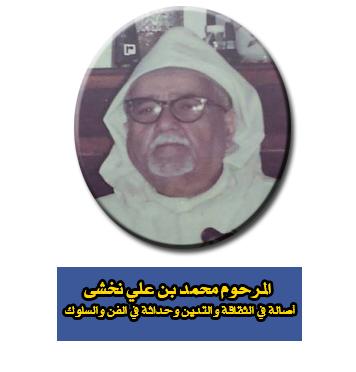 المرحوم محمد بن علي نخشى أصالة في الثقافة والتدين، وحداثة في الفن والسلوك
