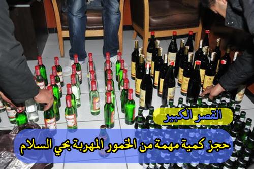 القصر الكبير: حجز كمية مهمة من الخمور المهربة بحي السلام