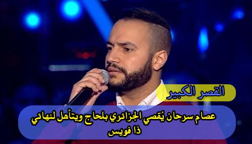 "عصام سرحان يُقصي الجزائري بلحاج ويتأهل لنهائي ""ذا فويس"""