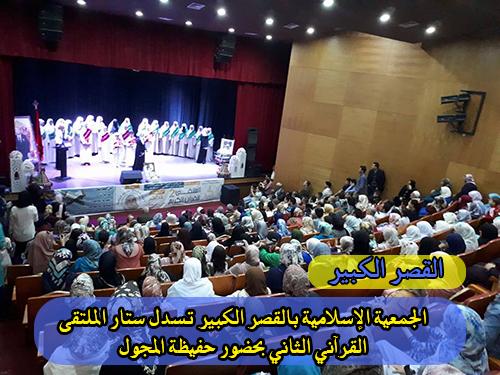 الجمعية الإسلامية بالقصر الكبير تسدل ستار الملتقى القرآني الثاني بحضور حفيظة المجول
