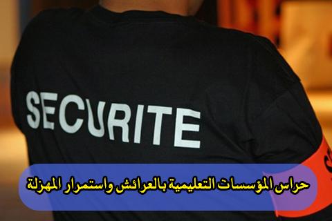 حراس المؤسسات التعليمية بالعرائش واستمرار المهزلة!!