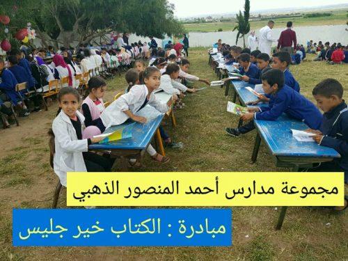 مجموعة مدارس أحمد المنصور الذهبي في مبادرة الكتاب خير جليس