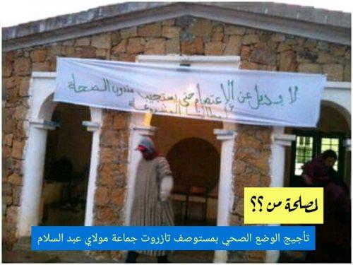 لمصلحة من تأجيج الوضع الصحي بمستوصف تازروت جماعة مولاي عبد السلام ؟؟