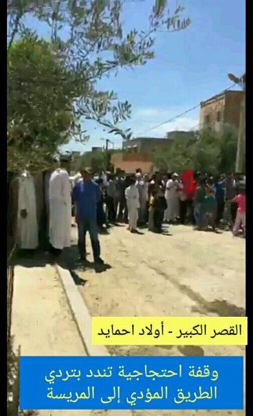 وقفة احتجاجية لسكان أولاد احمايد على تردي الطريق المؤدية إلى المريسة