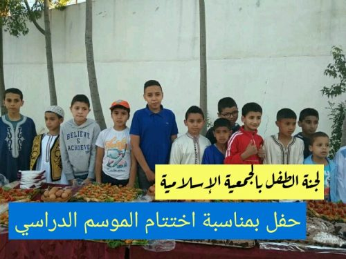 لجنة نادي الطفل بالجمعية الإسلامية تختتم موسمها الدراسي