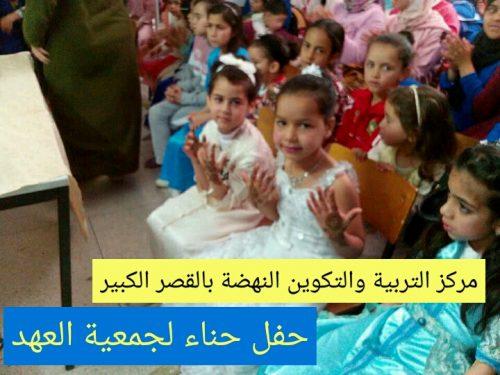 مركز التربية والتكوين النهضة ، حفل حناء وتوزيع هدايا لجمعية العهد