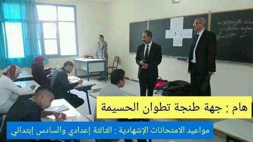 هام : مواعيد الامتحانات الإشهادية الثالثة إعدادي السادس ابتدائي جهة طنجة تطوان الحسيمة