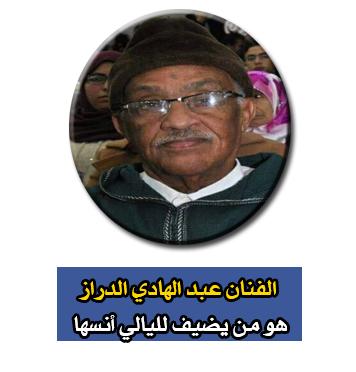 """الفنان عبد الهادي الدراز """" الهادي """"  .. هو من يضيف لليالي أنسها"""