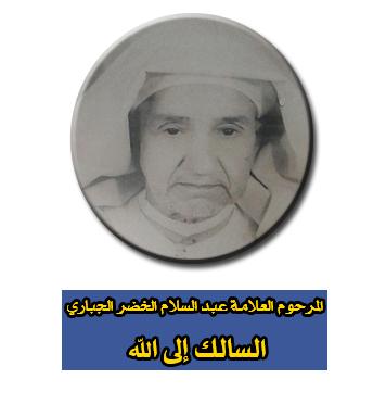 المرحوم العلامة عبد السلام الخضر الجباري .. السالك إلى الله