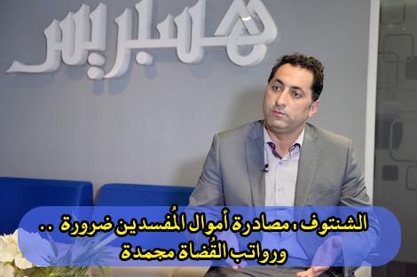 الشنتوف: مصادرة أموال المُفسدين ضرورة .. ورواتب القُضاة مجمدة