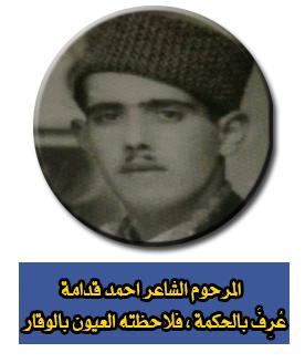 المرحوم الشاعر احمد قدامة .. عُرِفَ بالحكمة ، فلاحظته العيون بالوقار
