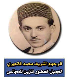 المرحوم الشريف محمد القجيري .. الجميل الحضور المزين للمجالس