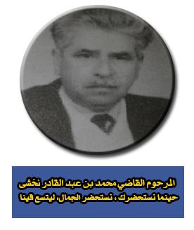 المرحوم القاضي محمد بن عبد القادر نخشى .. حينما نستحضرك ، نستحضر الجمال، ليتسع فينا