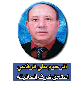 المرحوم علي الرفاعي .. استحق شرف إنسانيته