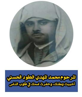 المرحوم محمد المهدي الطود الحسني .. أحببت وطنك، وحفرت اسمك في قلوب الناس