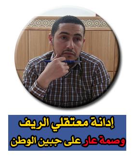 إدانة معتقلي الريف وصمة عار على جبين الوطن