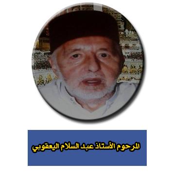 المرحوم الأستاذ عبد السلام اليعقوبي