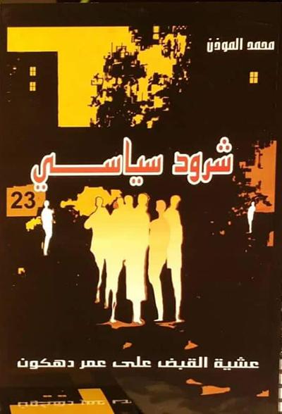 إصدار فكري جديد : شرود سياسي .. عشية القبض على عمر دهكون
