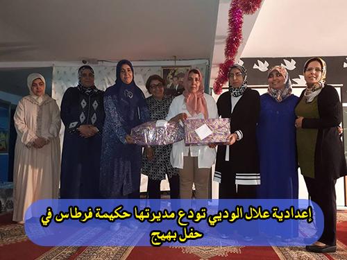 إعدادية علال الوديي تودع مديرتها حكيمة فرطاس في حفل بهيج