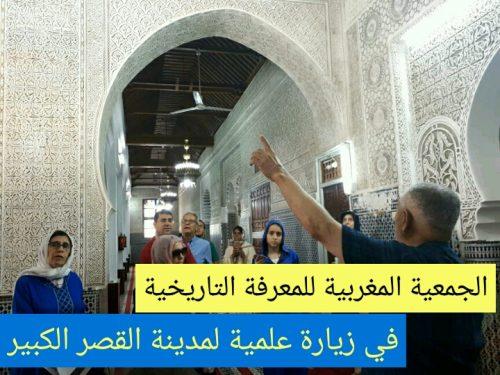 الجمعية المغربية للمعرفة التاريخية في زيارة علمية لمدينة القصر الكبير