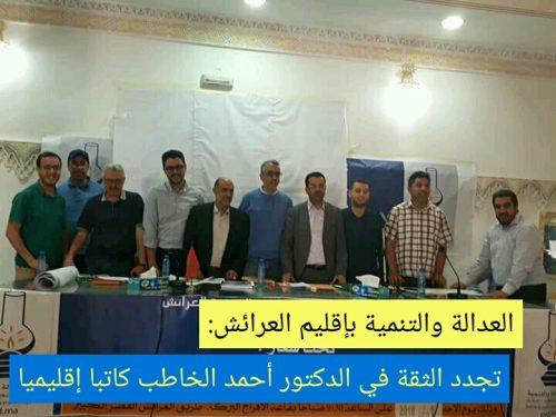 العدالة والتنمية بإقليم العرائش تجدد الثقة في الدكتور أحمد الخاطب كاتبا عاما