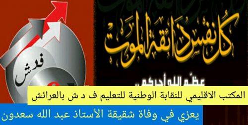 المكتب الاقليمي للنقابة الوطنية للتعليم ف.د.ش يعزي في وفاة شقيقة الأستاذ عبد الله سعدون