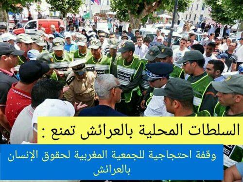 السلطات المحلية بالعرائش تمنع وقفة احتجاجية للجمعية المغربية لحقوق الإنسان بالعرائش