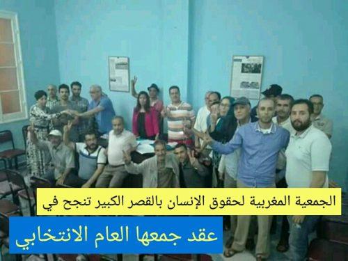 الجمعية المغربية لحقوق الإنسان بالقصر الكبير تنجح في عقد الجمع العام الانتخابي