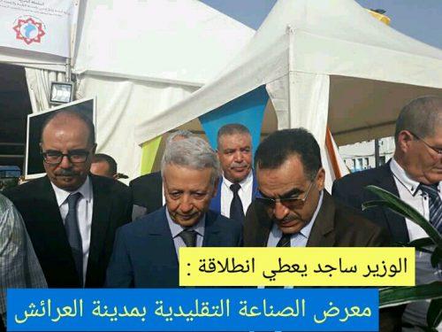 الوزير ساجد يعطي انطلاقة معرض الصناعة التقليدية بمدينة العرائش