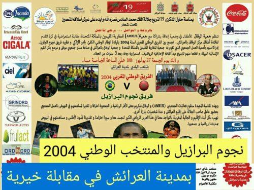 نجوم البرازيل والمنتخب الوطني 2004 بمدينة العرائش في مقابلة خيرية