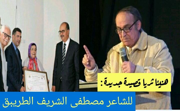 هنيئا ثريا ، قصيدة للشاعر مصطفى الشريف الطريبق
