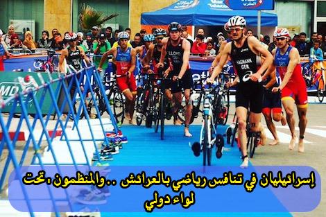 إسرائيليان في تنافس رياضي بالعرائش .. والمنظمون: تحت لواء دولي