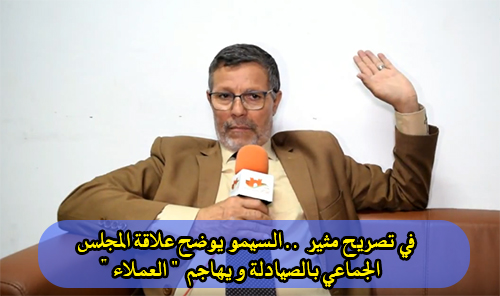 """في تصريح مثير .. السيمو يوضح علاقة المجلس الجماعي بالصيادلة و يهاجم """" العملاء """""""