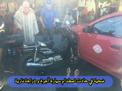 القصر الكبير : ضحية في حادث اصطدام سيارة أجرة و دراجة نارية