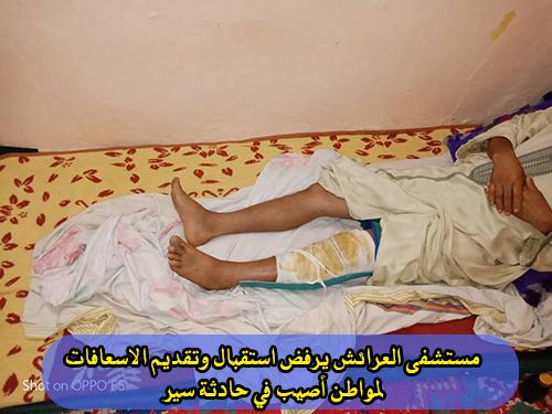 مستشفى العرائش يرفض استقبال وتقديم الاسعافات لمواطن أصيب في حادثة سير