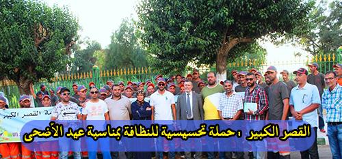 القصر الكبير : حملة تحسيسية للنظافة بمناسبة عيد الأضحى