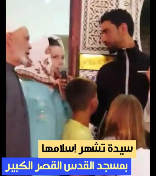 سيدة تشهر إسلامها بمسجد القدس بالقصر الكبير