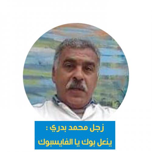 زجل محمد بدري : ينعل بوك يا الفايسبوك