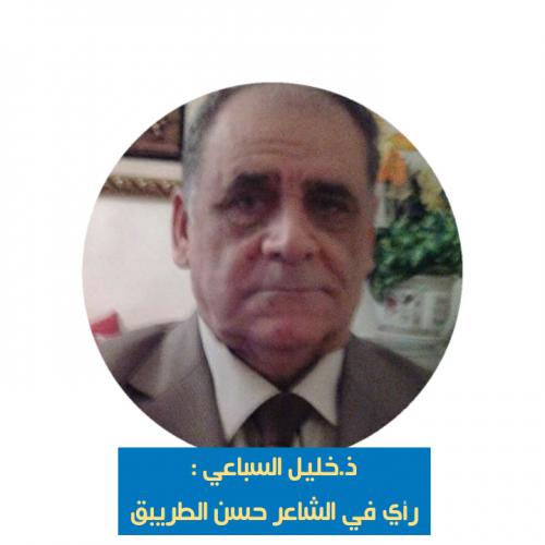 ذ. خليل السباعي : رأي في الشاعر حسن الطريبق