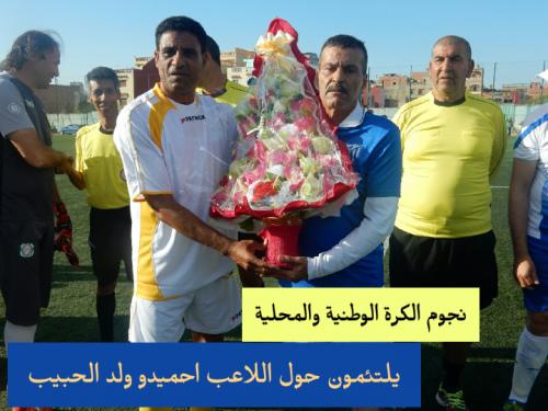 نجوم الكرة الوطنية والمحلية يلتئمون حول اللاعب احميدو ولد الحبيب