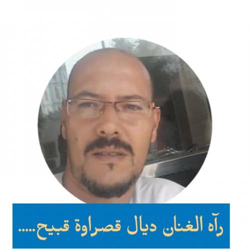 أسامة بنمسعود : رآه الغنان ديال قصراوة قبيح …