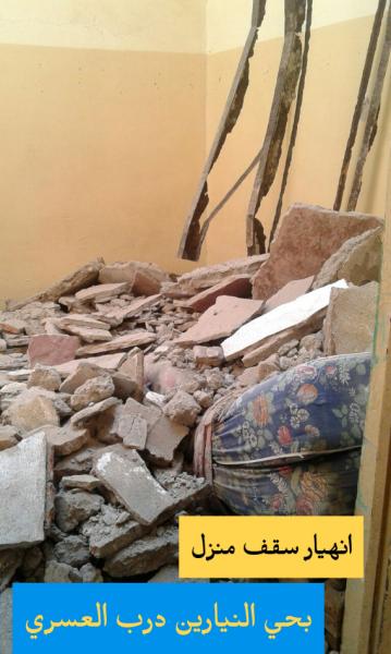 انهيار سقف منزل بحي النيارين درب العسري