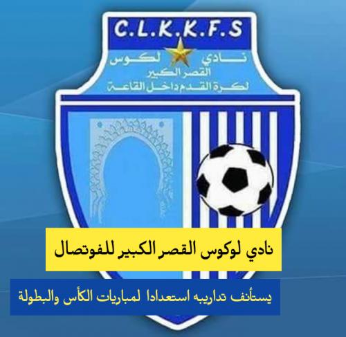 نادي لوكوس القصر الكبير يستأنف تداريبه استعدادا لمباريات الكأس والبطولة